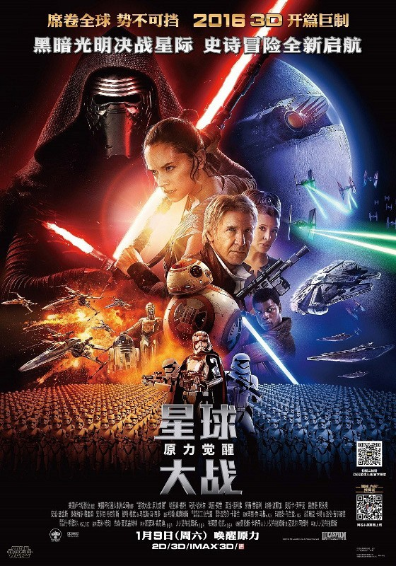 Can You Spot the Problem With These Chinese 'Star Wars' Posters?